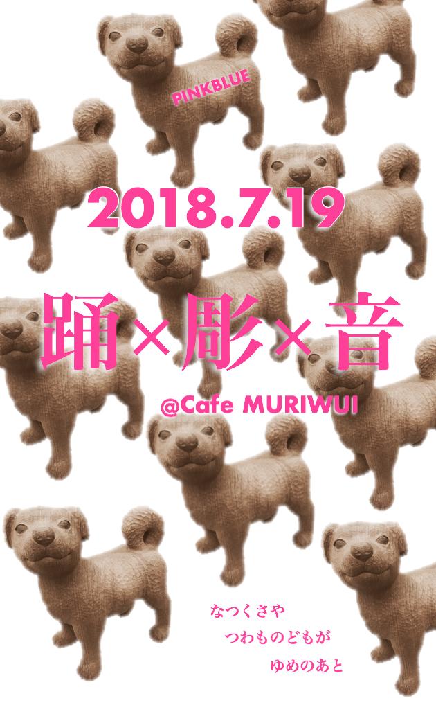 2018.7.19 PINKBLUE@ムリウイ